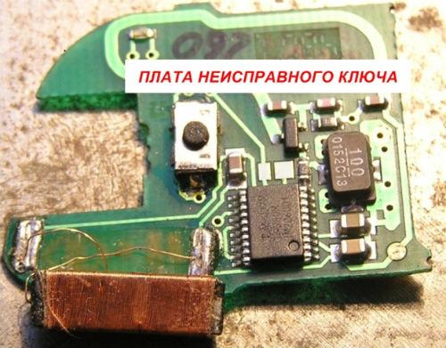 Я так понимаю это сам чип транспондера. Упал ключ и треснул корпус